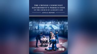 Más de 6000 miembros de la Iglesia de Dios Todopoderoso fueron arrestados en el año 2019 en China