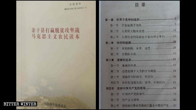 """La portada y el índice del libro titulado """"Un texto marxista para que los campesinos alivien la pobreza en el condado de Yugan""""."""