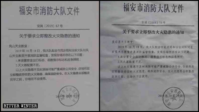 """Notificaciones sobre la clausura de múltiples lugares de reunión por contar con """"medidas de control de incendios inadecuadas"""", emitidas por el departamento de bomberos de la ciudad de Fu'an."""