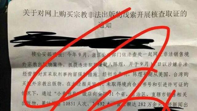 un aviso emitido por la Brigada de Seguridad Nacional sobre la investigación de la Librería del Trigal