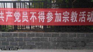 El Partido Comunista reprime a sus miembros religiosos