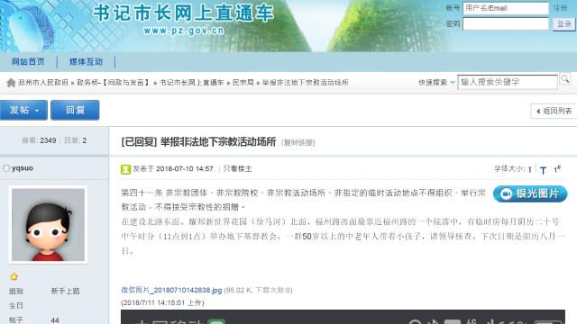 El Gobierno de la ciudad de Pizhou en la provincia oriental de Jiangsu lanzó una función de denuncia en su sitio web. Un residente está denunciando a personas mayores que asisten a una reunión religiosa con niños, proporcionando la hora y el lugar de la reunión.