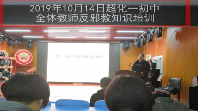 """El 14 de octubre de 2019 se llevó a cabo una sesión de capacitación """"anti xie jiao"""" para los profesores de una escuela secundaria emplazada en Chaohua, un poblado administrado por la ciudad de Xinmi en la provincia central de Henán."""