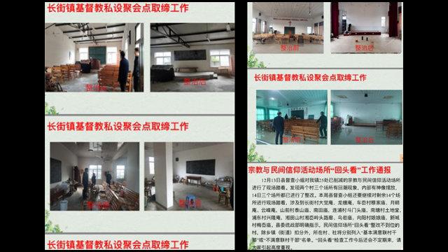 Informes de trabajo interno sobre la clausura de iglesias domésticas emplazadas en el poblado de Changjie.