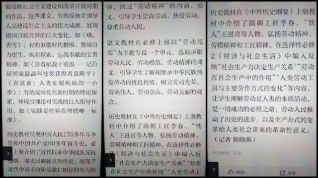 Introducción de Xuexi Qiangguo