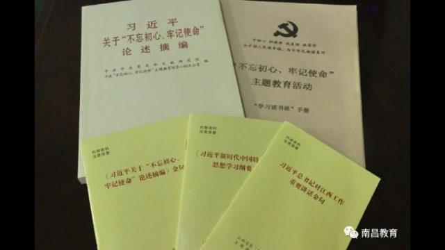 Libros y panfletos con los discursos de Xi Jinping emitidos por el Comité del PCCh de la provincia de Jiangxi.