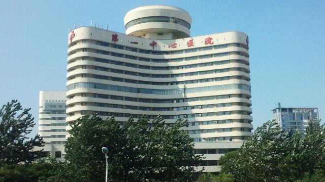 Primer Hospital Central de Tianjin