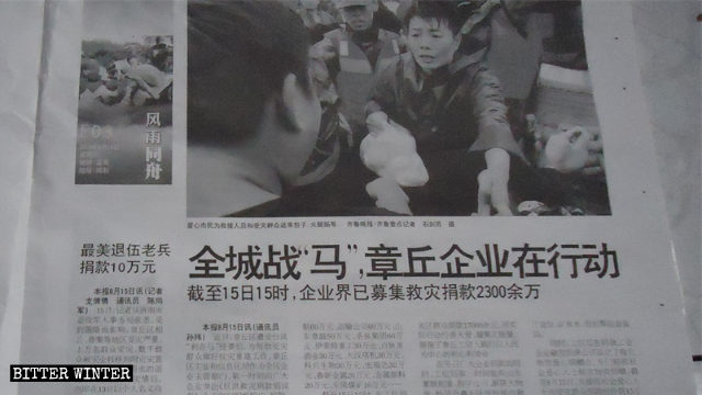 Qilu Evening News informó sobre las donaciones