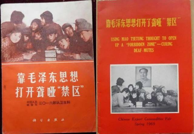 Artículo sobre la curación de sordomudos con el poder del maoísmo.