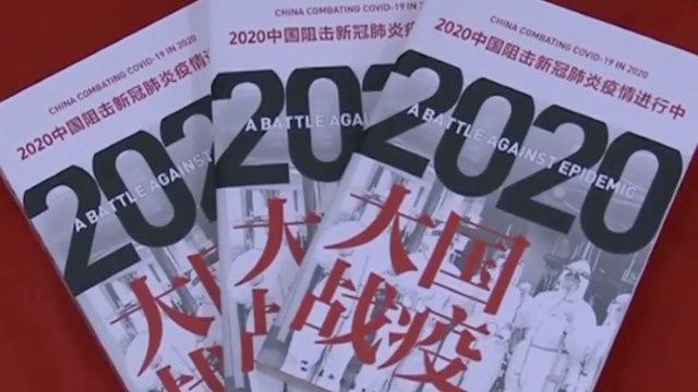 """""""Una batalla contra la epidemia: China combatiendo el COVID-19 en el año 2020"""""""