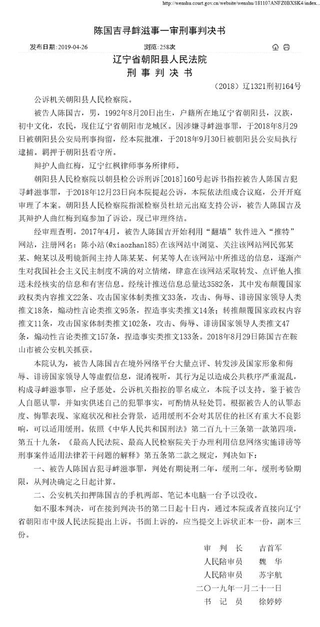 El veredicto de Chen Guoji.
