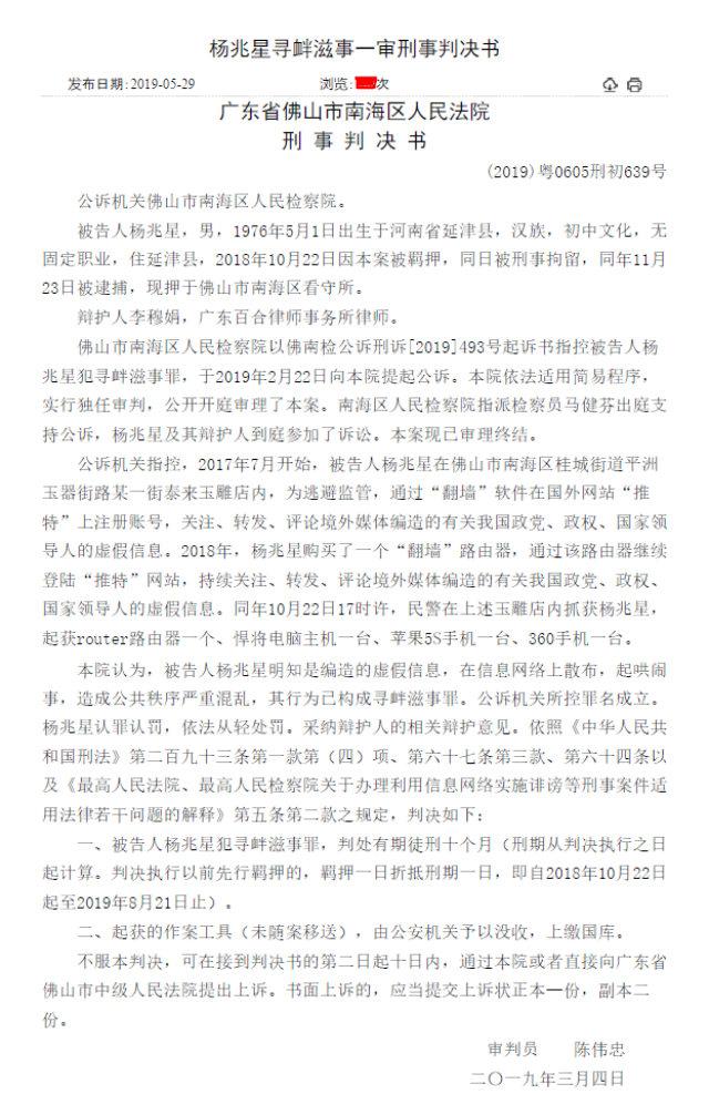 El veredicto de Yang Zhaoxing tal y como lo publicó un usuario de Twitter.