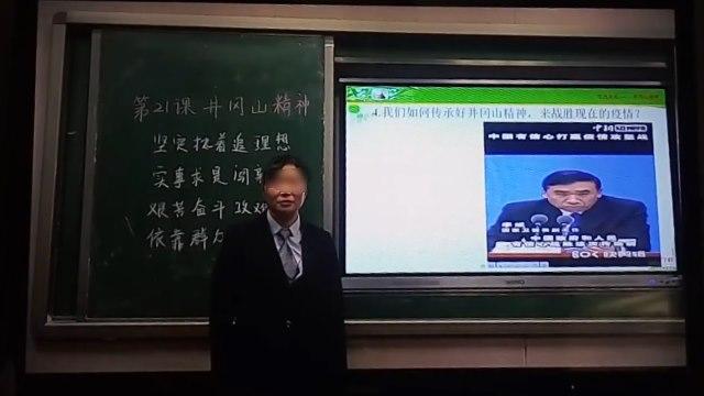 """Un profesor explica cómo derrotar el coronavirus con el """"espíritu Jinggangshan""""."""