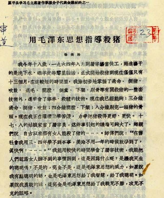 """El 1 de octubre de 1966, el People's Daily publicó un artículo titulado """"Utilizando el pensamiento de Mao Zedong para guiar la matanza de cerdos""""."""