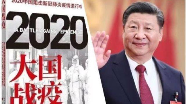 """Publicidad para el libro propagandístico sobre cómo el PCCh """"ganó la guerra"""" contra el virus, que pronto será traducido a varios idiomas"""