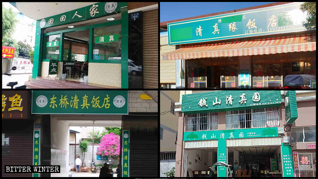 Los símbolos islámicos existentes en los letreros de las tiendas operadas por personas de etnia hui han sido removidos, pintados o cubiertos.