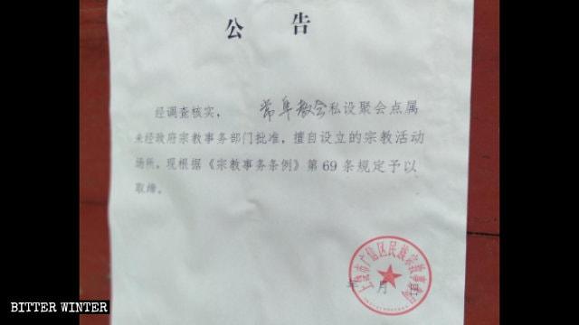 Aviso de clausura de una iglesia de las Tres Autonomías emplazada en Qingshui.