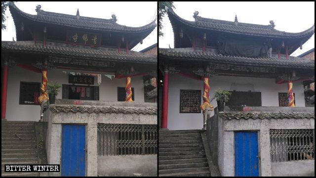 El Templo de Qingfo antes y después de ser clausurado.