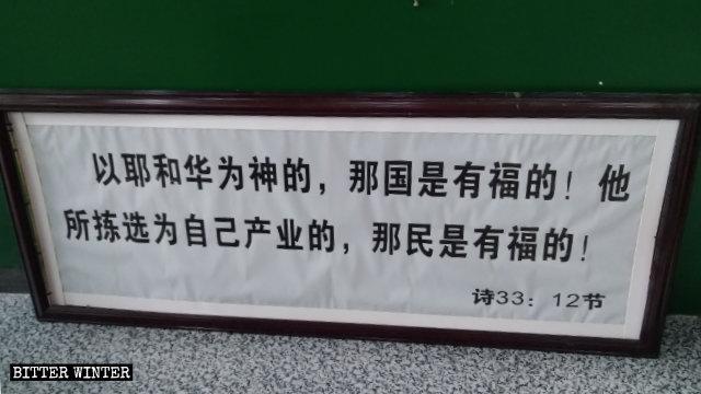 Varios versículos bíblicos fueron removidos de los muros de una iglesia doméstica emplazada en la ciudad de Leiyang.