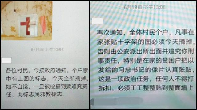 Avisos publicados en la plataforma de mensajería WeChat, mediante los cuales se les exige a los aldeanos que retiren las cruces existentes en sus hogares y las reemplacen con retratos de Xi Jinping.