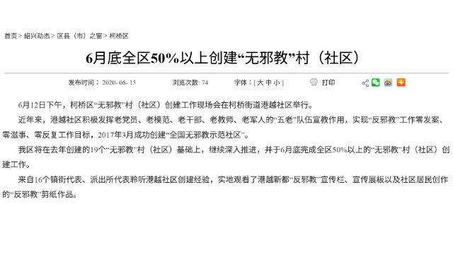 El anuncio publicado por la ciudad de Shaoxing sobre las aldeas libres de xie jiao en el distrito de Keqiao.