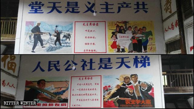 """Carteles con consignas tales como: """"El comunismo es un paraíso celestial"""" y """"La comuna popular es una escalera celestial"""" situados dentro del templo de Chaoyi."""