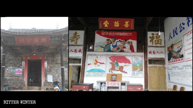 El templo ancestral público de Chaoyi rectificado.