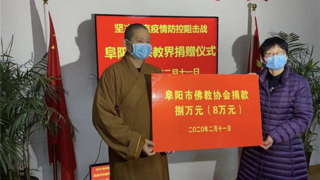 La Asociación Budista de la ciudad de Fuyang, en la provincia oriental de Anhui, dona 80 000 yuanes (alrededor de 11 200 dólares) para las zonas afectadas por la epidemia.