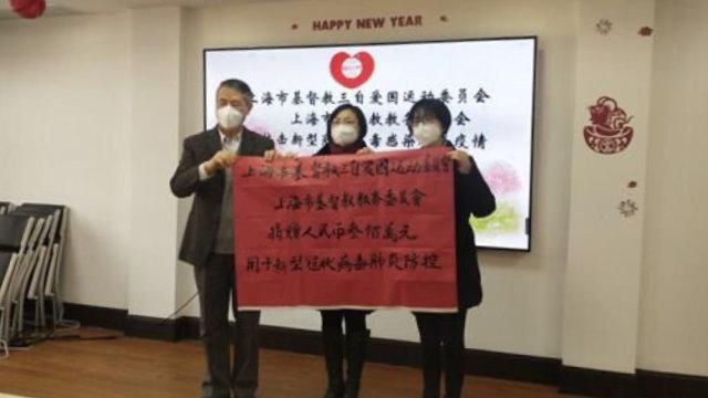 Los medios de comunicación oficiales informaron que los dos consejos cristianos chinos del municipio de Shanghai les donan tres millones de yuanes (alrededor de 420 000 dólares) a las zonas afectadas por la epidemia.