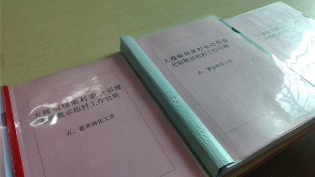 Un registro elaborado por el comité de la aldea de Jinxin, en la ciudad de Enping de la provincia de Cantón, sobre cómo convertirse en una aldea modelo libre de xie jiao.