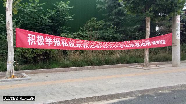 """Una pancarta emitida por el Gobierno insta a """"denunciar de manera proactiva los lugares de actividad religiosa privados y las actividades religiosas ilegales""""."""