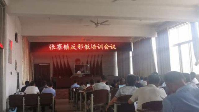 En el mes de mayo, el Gobierno de un condado de la provincia de Shandong organizó una sesión de capacitación sobre medidas anti xie jiao dirigida a funcionarios de aldea y administradores de la red.
