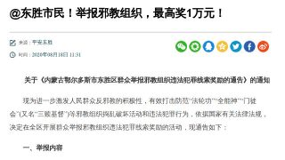 """¿Deseas denunciar un xie jiao y obtener dinero? El PCCh publica el """"Manual del informante"""""""