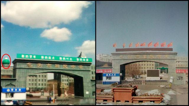 La escuela secundaria hui de la ciudad de Baotou antes y después de que se retirara su cúpula.