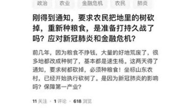 Una orden para erradicar árboles frutales y en su lugar plantar cultivos alimentarios en la provincia rural de Shandong provocó extensas discusiones en línea.
