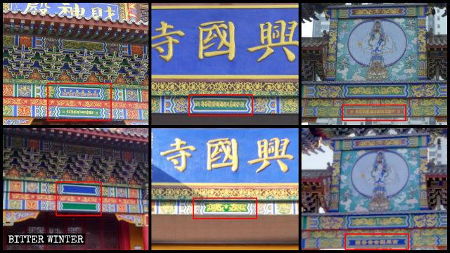 Los textos tibetanos situados debajo del letrero del Templo de Xingguo fueron rectificados.